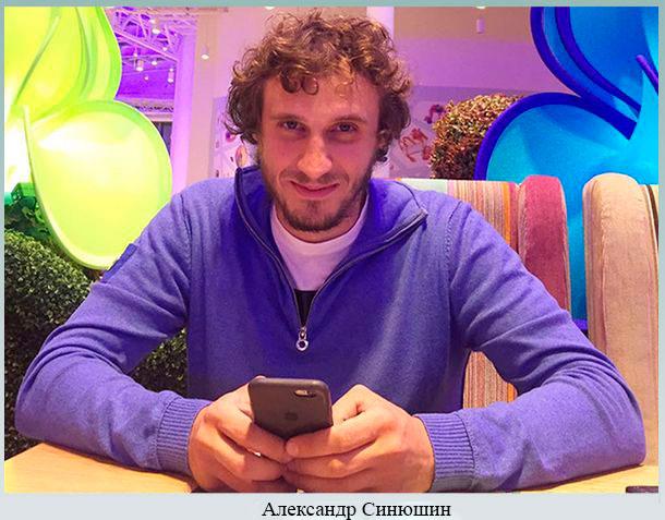Александр Синюшин