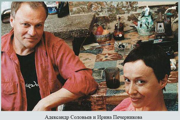 Соловьев и Печерникова