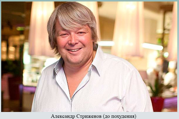 Александр Стриженов до похудения