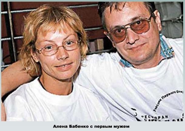 Супруги Бабенко
