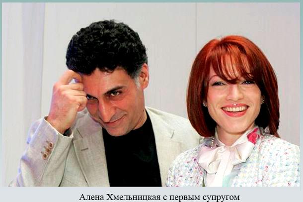 Алена Хмельницкая с первым супругом