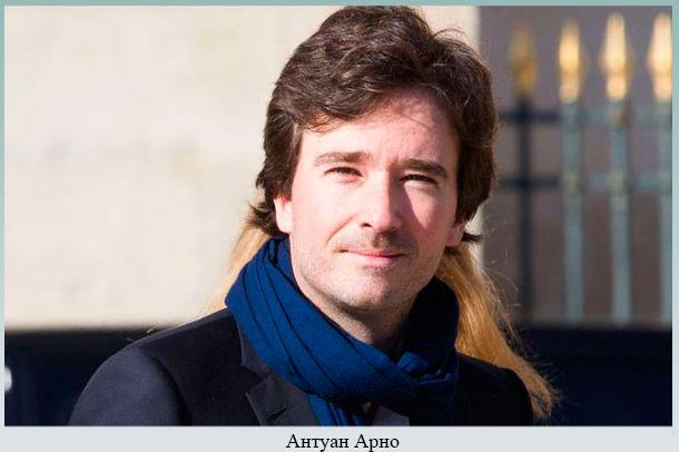 Антуан Арно