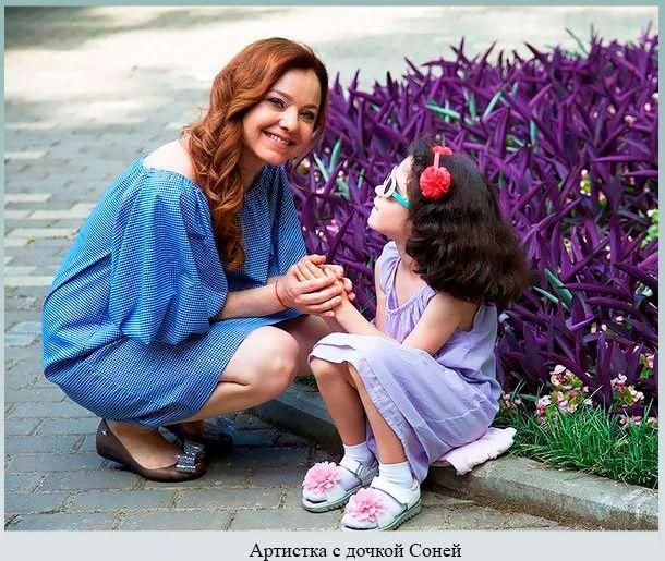 Артистка с дочкой Соней