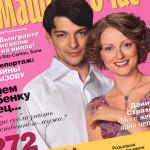 """Счастливые супруги на обложке журнала """"Домашний очаг"""""""