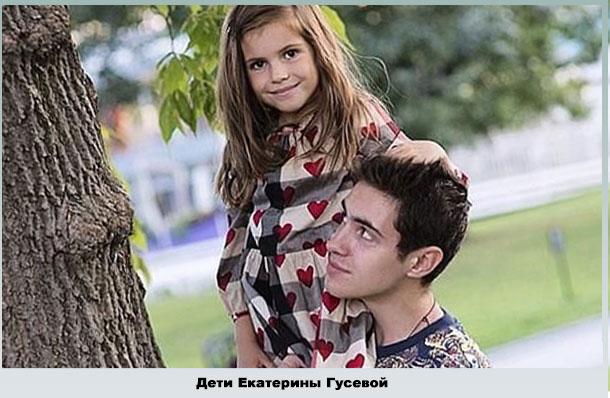 Сын Алексей и дочь Аня Екатерины Гусевой