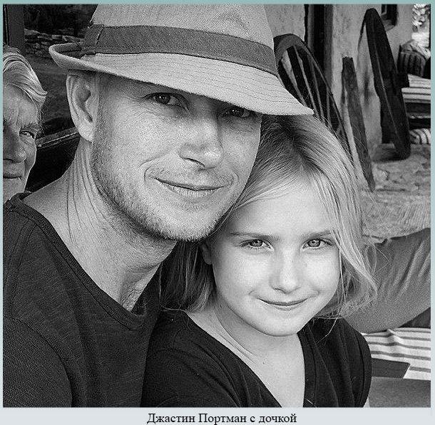 Джастин Портман с дочкой