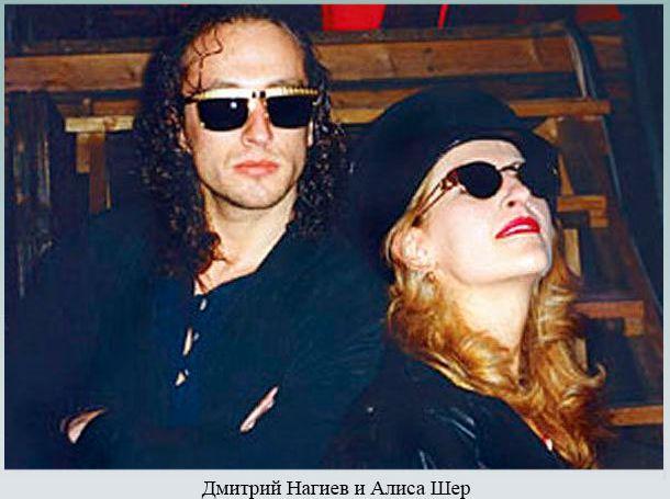 Нагиев и Алиса Шер