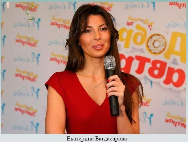 Екатерина Багдасарова