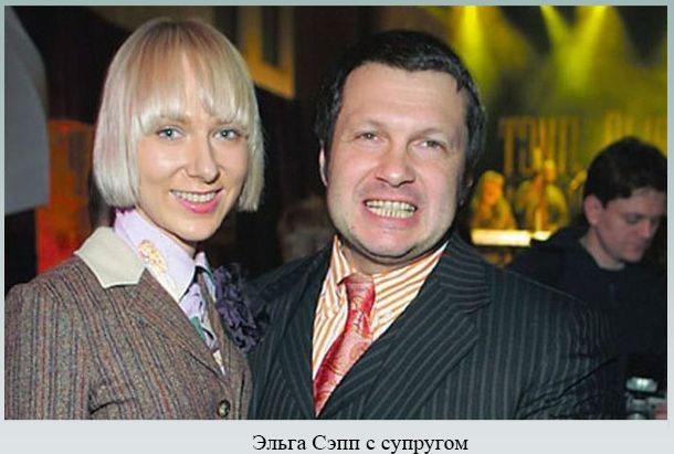 Эльга Сэпп с супругом