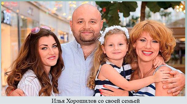 Илья Хорошилов с семьей
