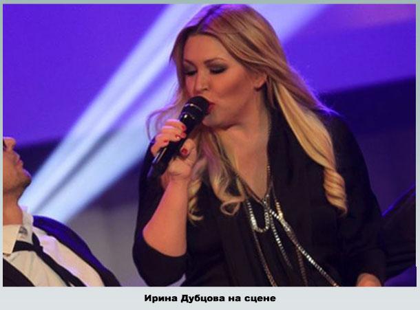 Выступление Ирины Дубцовой