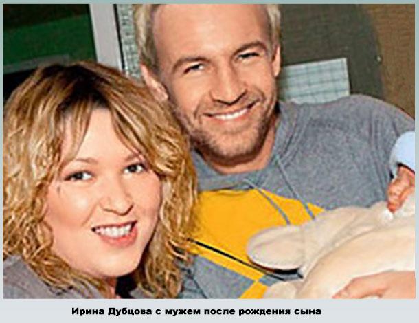 Первый брак Дубцовой