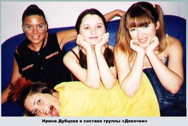 Ирина в начале карьеры