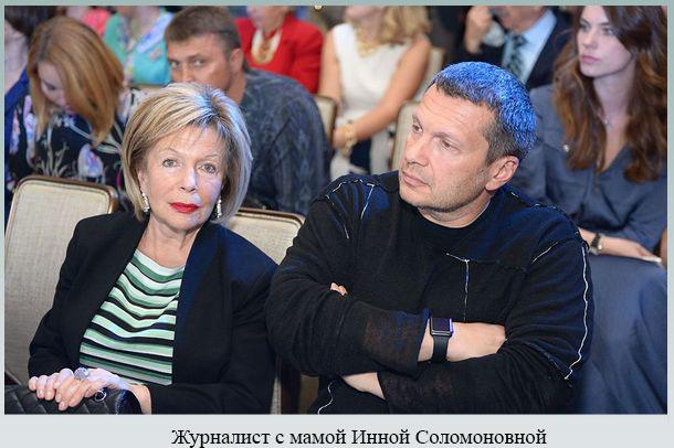 Журналист с мамой