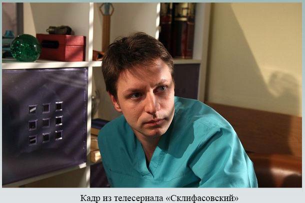 Кадр из телесериала Склифасовский