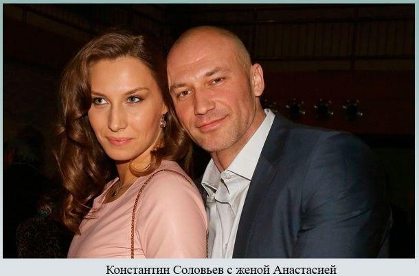 Соловьев с женой Анастасией
