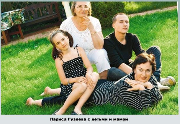 Семья Ларисы Гузеевой