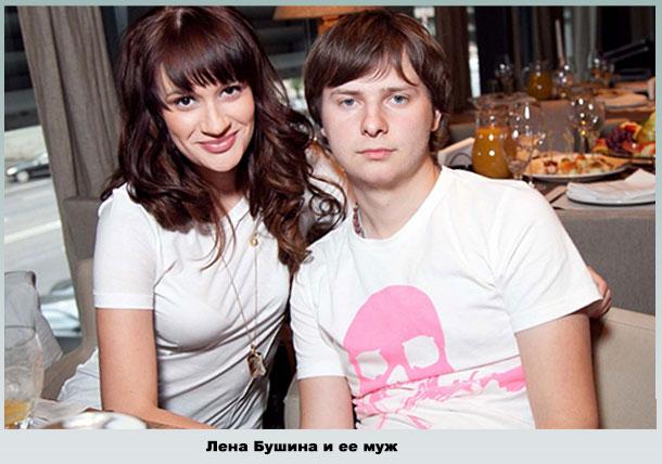 Елена Бушина и Дмитрий Железняк