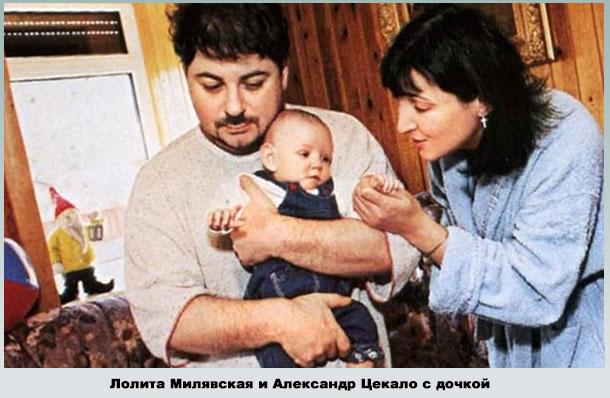 Лолита с третьим мужем и дочкой