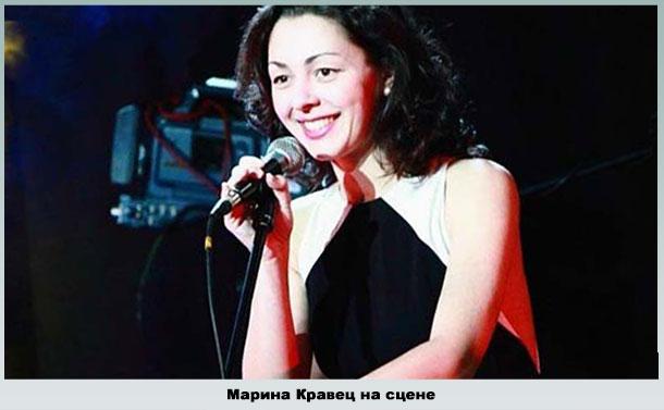 Выступление Марины Кравец
