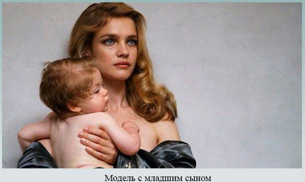 Модель с младшим сыном
