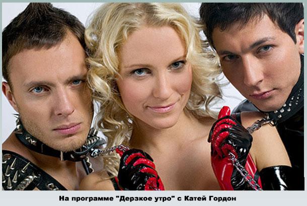 Тимур Соловьев, Катя Гордон и Сергей Розанов