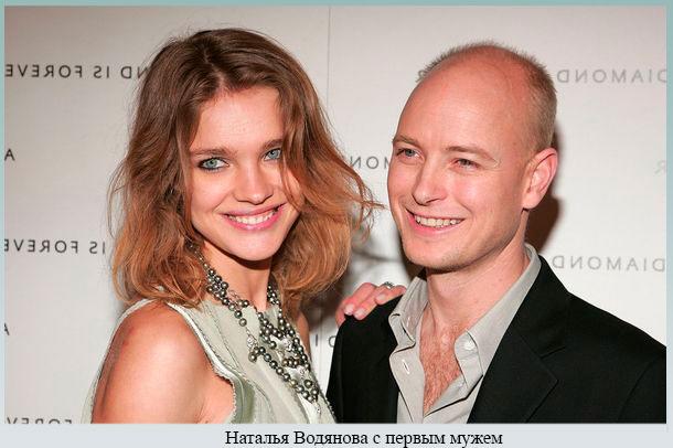 Наталья Водянова с первым мужем