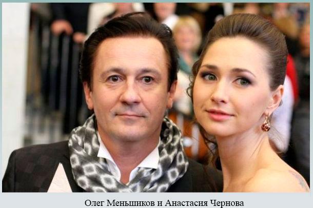 Олег Меньшиков и Анастасия Чернова