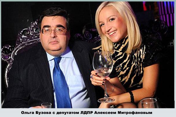 Ольга Бузова с известным политиком