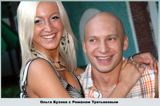Ольга с первым гражданским мужем