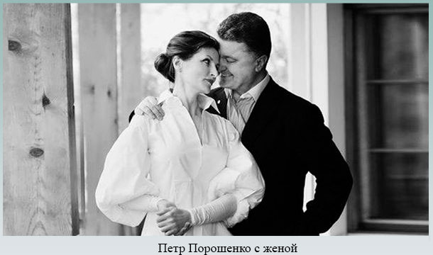 Петр с женой