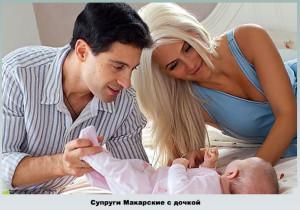 После рождения дочери
