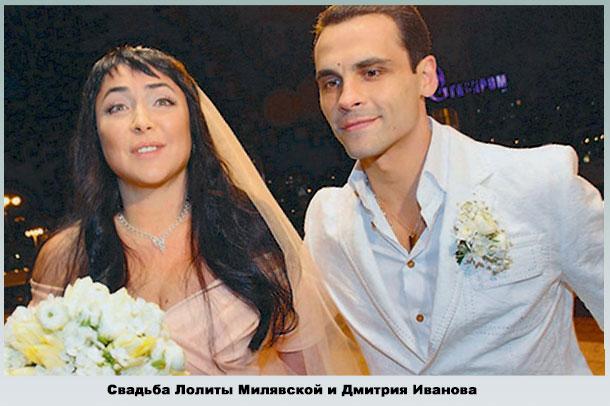 Лолита с новым мужем