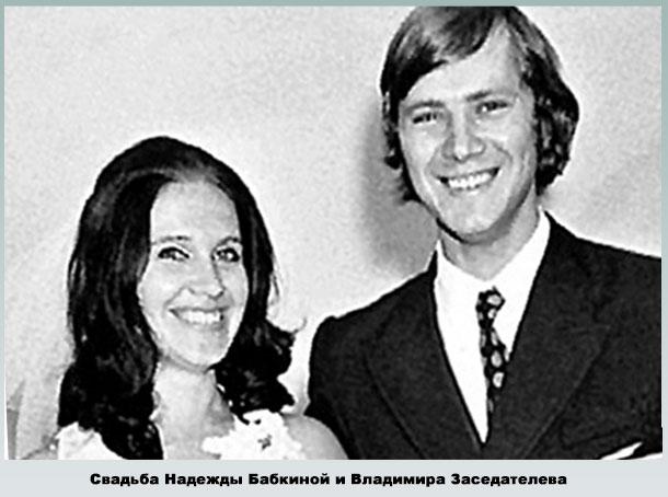 Надежда Бабкина с первым мужем