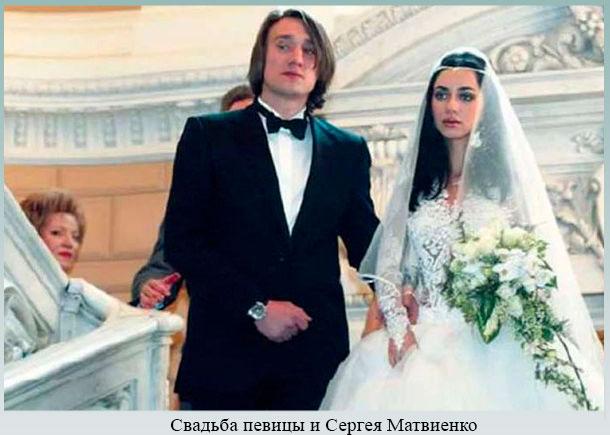 Свадьба певицы и Сергея Матвиенко