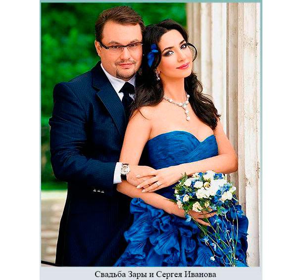 Свадьба Зары и Сергея Иванова