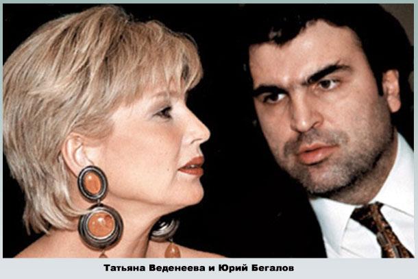 Татьяна Веденеева и ее муж