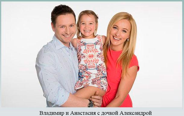 Владимир и Анастасия с дочкой Александрой