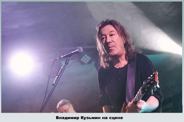 Выступление Владимира Кузьмина