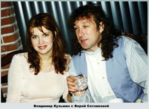 Гражданския жена Владимира Кузьмина