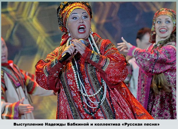 Концерт Надежды Бабкиной