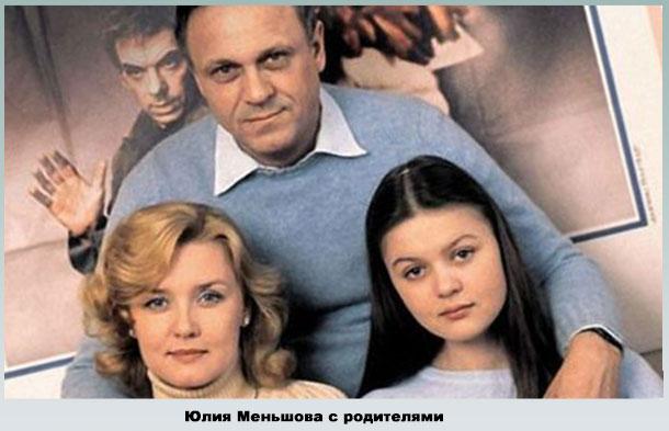 Юлия Меньшова в юности
