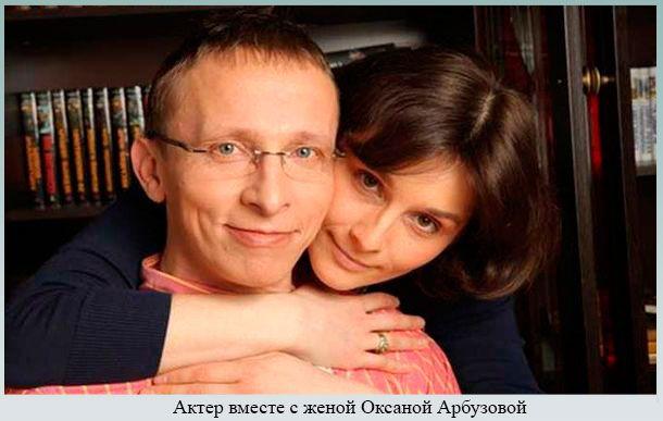 Актер вместе с женой Оксаной Арбузовой