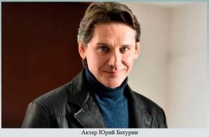 Актер Юрий Батурин