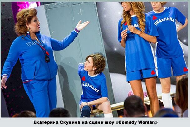 Телешоу «Comedy Woman»