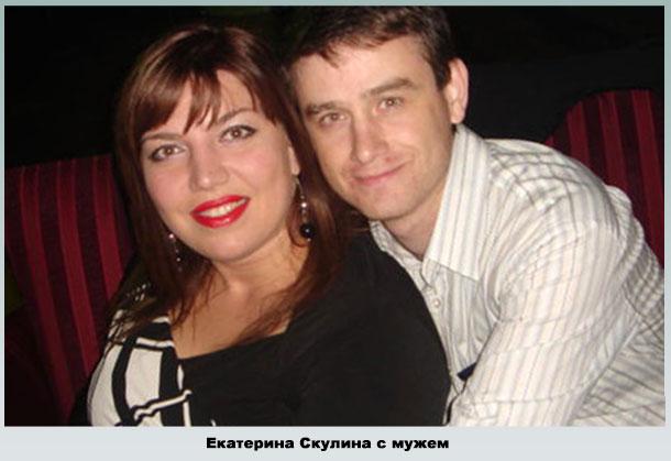 Екатерина Скулина и Денис Васильев