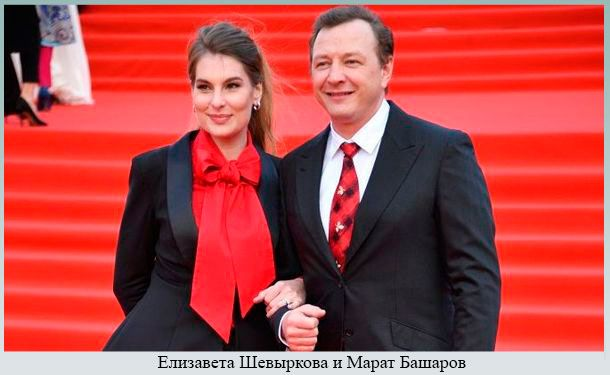 Елизавета Шевыркова и Башаров