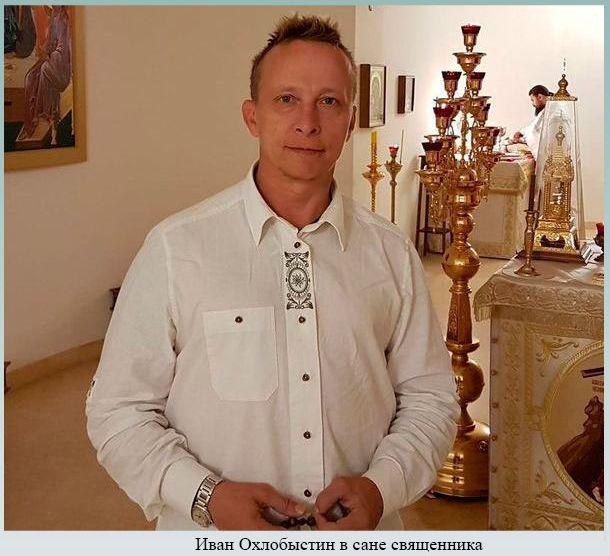 Охлобыстин в сане священника