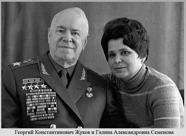 Георгий Константинович Жуков и Галина Александровна Семенова