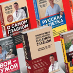 Книги известного врача